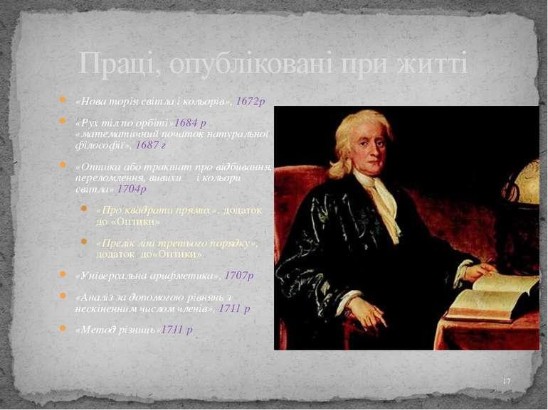 Праці, опубліковані при житті «Нова торія світла і кольорів», 1672р «Рух тіл ...