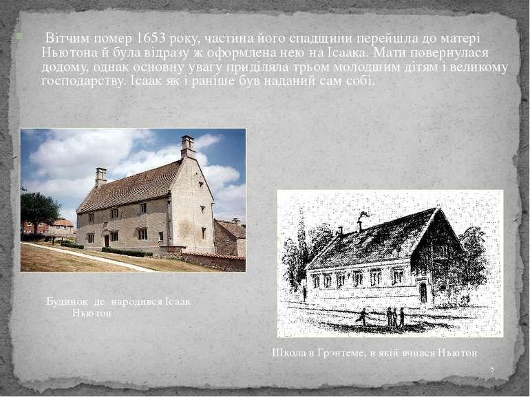 Школа в Грэнтеме, в якій вчився Ньютон Будинок де народився Ісаак Ньютон Вітч...