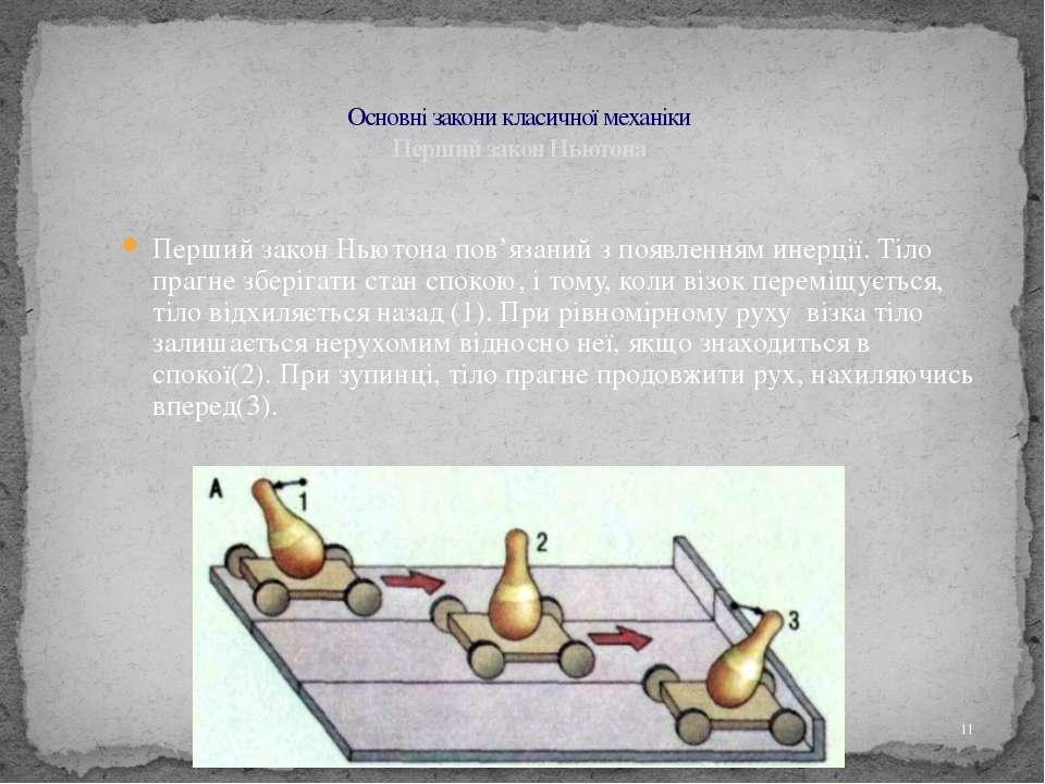 Перший закон Ньютона пов'язаний з появленням инерції. Тіло прагне зберігати с...