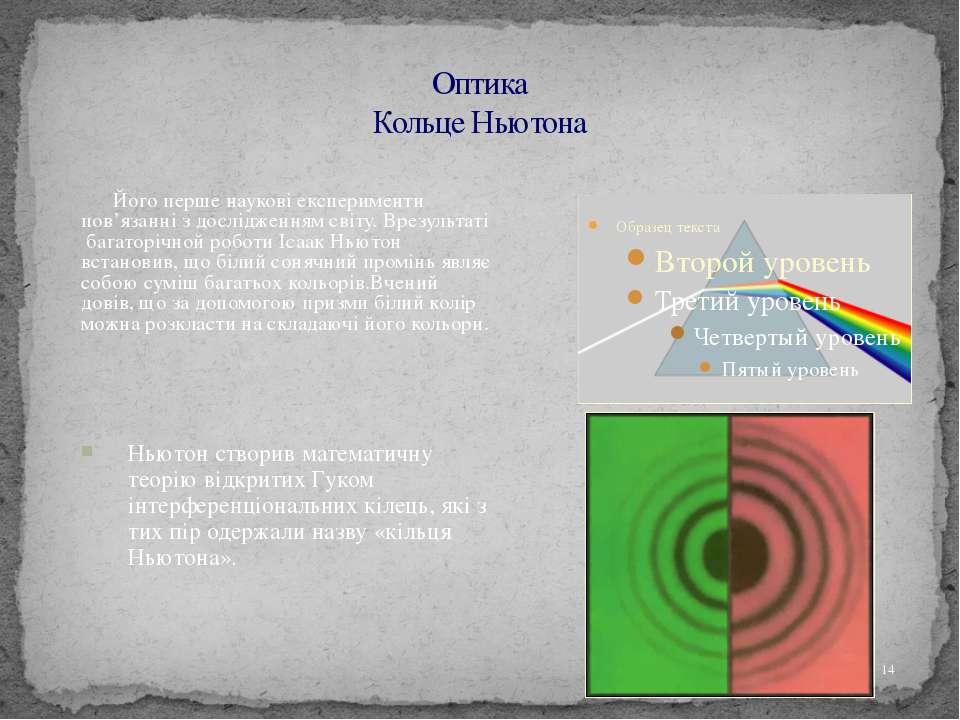 Оптика Кольце Ньютона Його перше наукові експерименти пов'язанні з дослідженн...