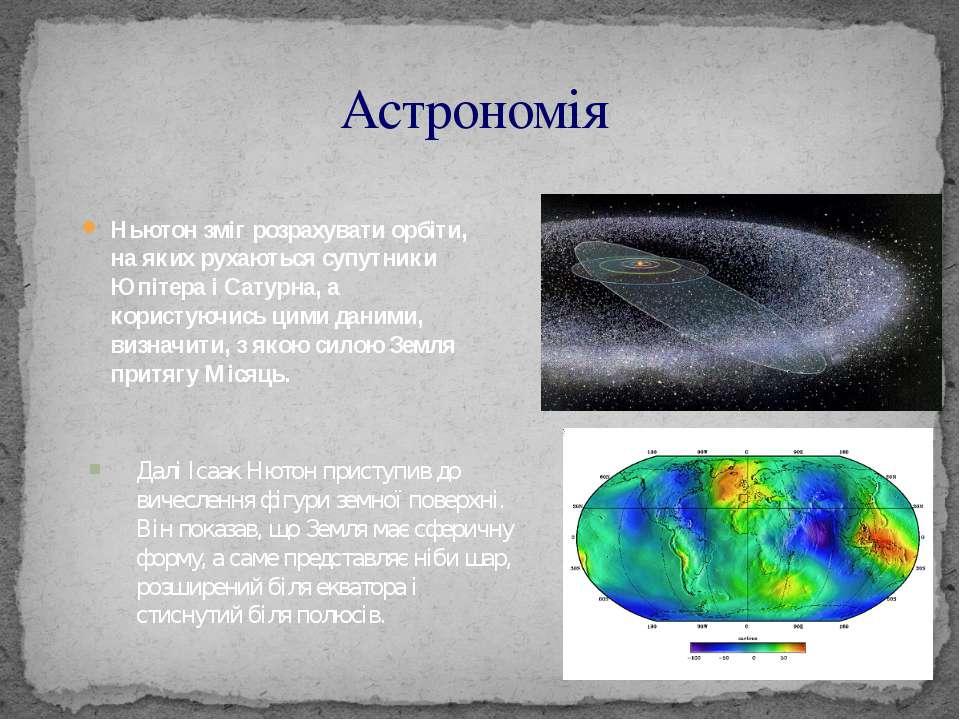 Ньютон зміг розрахувати орбіти, на яких рухаються супутники Юпітера і Сатурна...