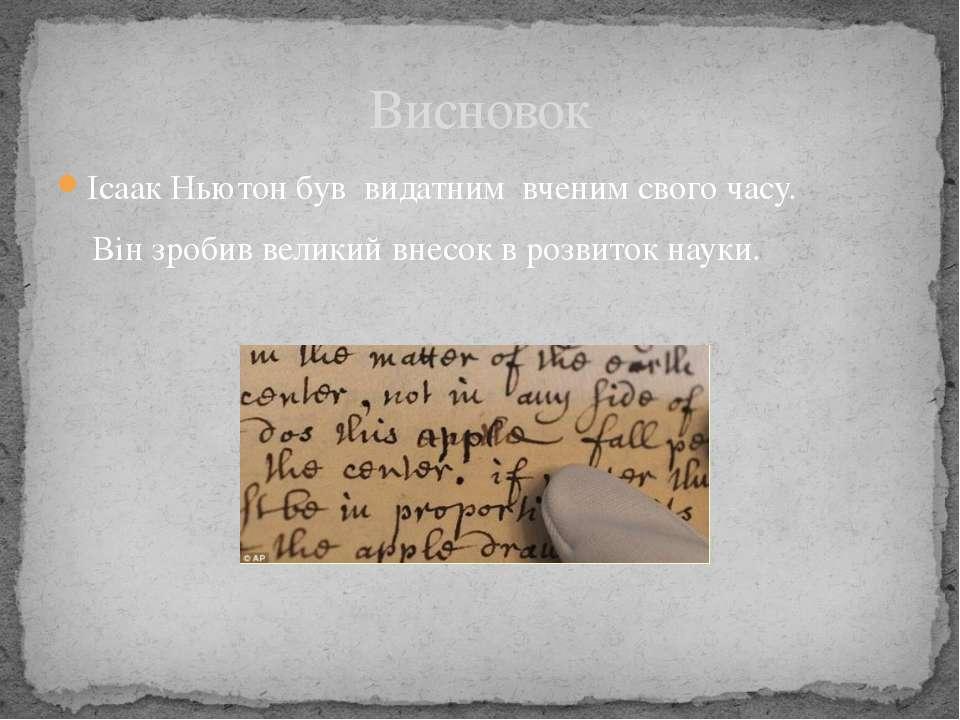 Ісаак Ньютон був видатним вченим свого часу. Він зробив великий внесок в розв...