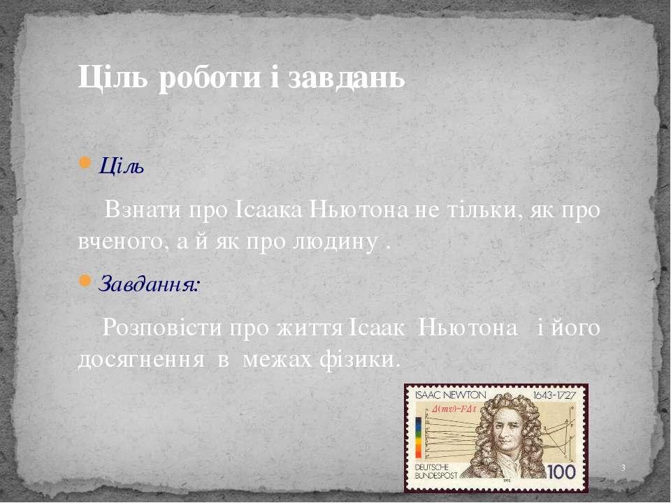 Ціль Взнати про Ісаака Ньютона не тільки, як про вченого, а й як про людину ....