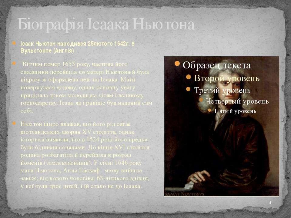 Біографія Ісаака Ньютона Ісаак Ньютон народився 25лютого 1642г. в Вульсторпе ...