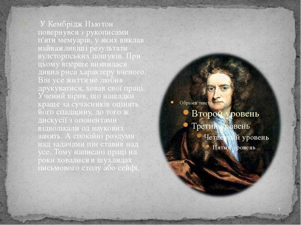 У Кембрідж Ньютон повернувся з рукописами п'яти мемуарів, у яких виклав найва...