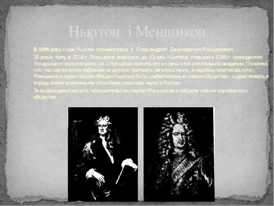 Ньютон і Меншиков В 1698 року Ісаак Ньютон познайомився з Олександром Данилов...