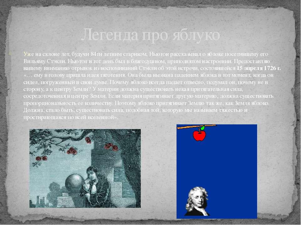 Легенда про яблуко Уже на склоне лет, будучи 84ти летним стариком, Ньютон рас...