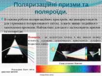 Поляризаційні призми та поляроїди. В основа роботи поляризаційних пристроїв, ...