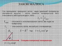 ЗАКОН МАЛЮСА При проходженні природного світла через ідеальний поляризатор (п...