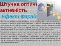 Штучна оптична активність Ефект Фарадея Це оптична активність, яка з'являєтьс...