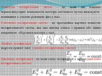 Повністю поляризоване світло - це коли дві взаємно перпендикулярні компоненти...