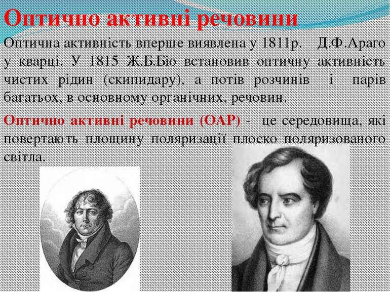 Оптична активність вперше виявлена у 1811р. Д.Ф.Араго у кварці. У 1815 Ж.Б.Бі...