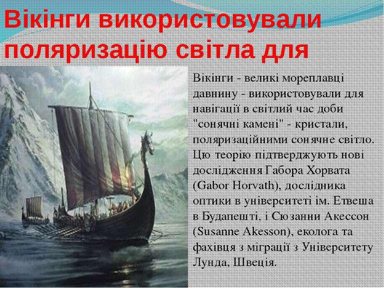 Вікінги використовували поляризацію світла для навігації Вікінги - великі мор...