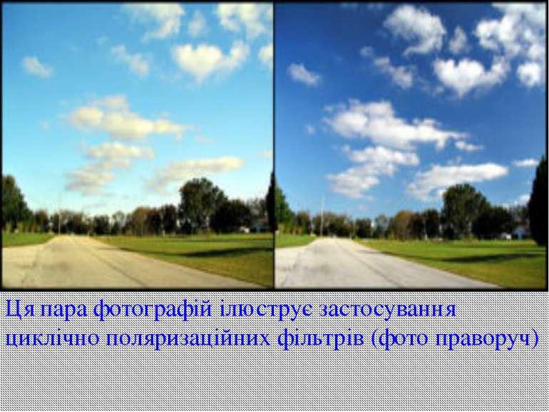 Ця пара фотографій ілюструє застосування циклічно поляризаційних фільтрів (фо...