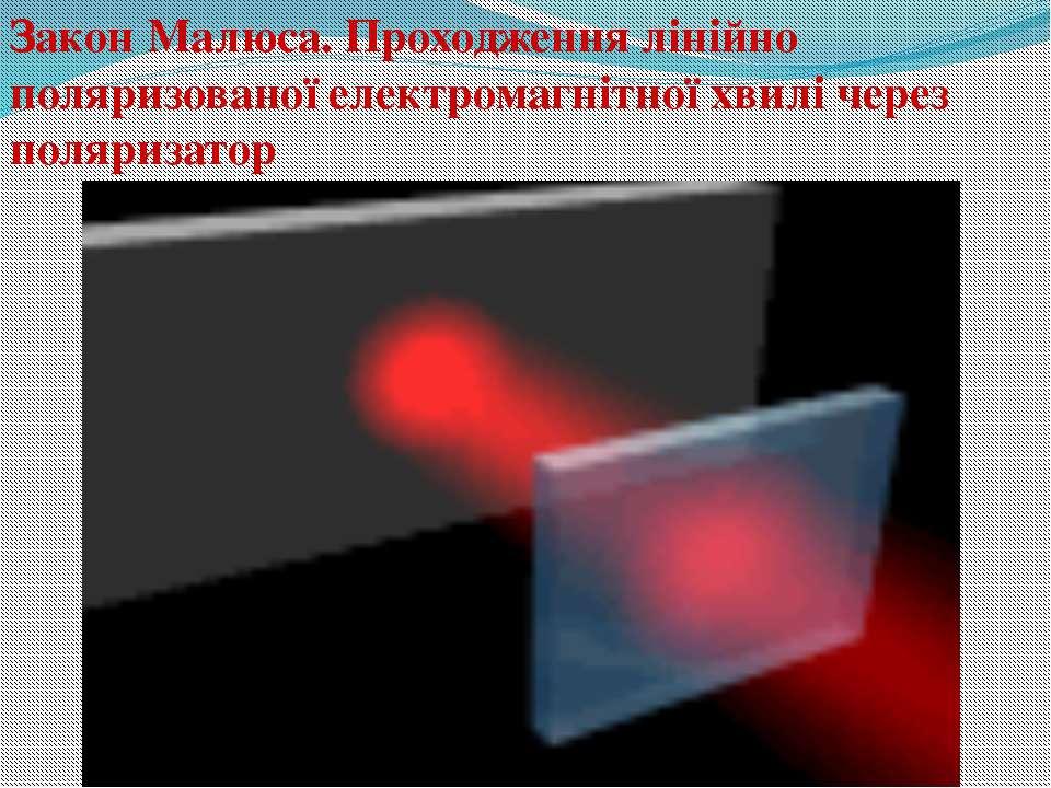 Закон Малюса. Проходження лінійно поляризованої електромагнітної хвилі через ...