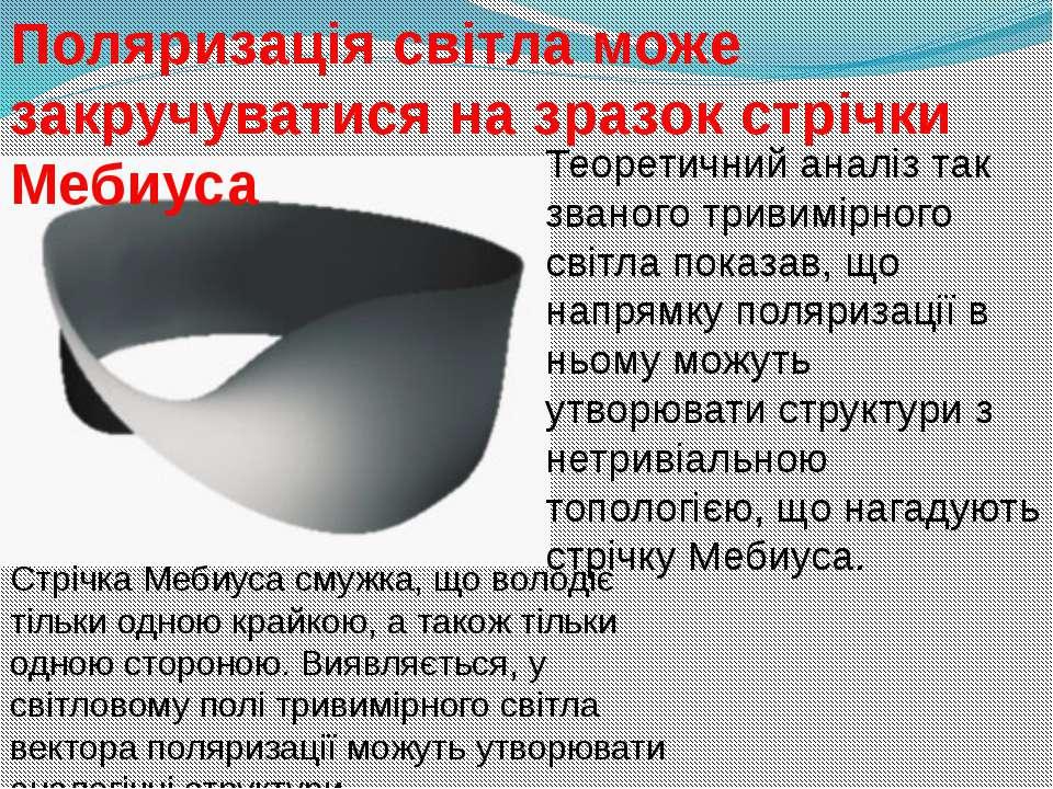 Поляризація світла може закручуватися на зразок стрічки Мебиуса Теоретичний а...