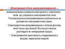 Електромагнітне випромінювання — взаємопов'язані коливання електричного i маг...