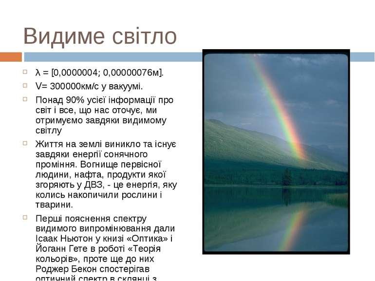 Видиме світло λ = [0,0000004; 0,00000076м]. V= 300000км/с у вакуумі. Понад 90...