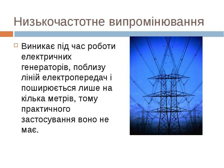 Низькочастотне випромінювання Виникає під час роботи електричних генераторів,...