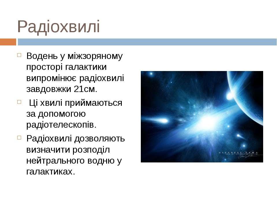 Радіохвилі Водень у міжзоряному просторі галактики випромінює радіохвилі завд...