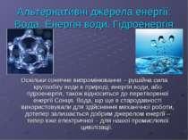 Альтернативні джерела енергії: Вода. Енергія води. Гідроенергія Оскільки соня...