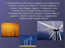 У нашій країні вітряки можна будувати на узбережжях Чорного і Азовського морі...