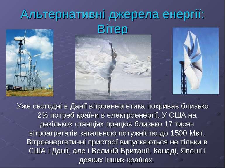 Альтернативні джерела енергії: Вітер Уже сьогодні в Данії вітроенергетика пок...