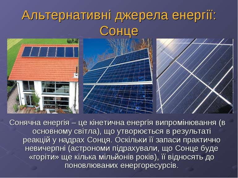 Альтернативні джерела енергії: Сонце Сонячна енергія – це кінетична енергія в...