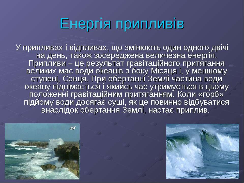 Енергія припливів У припливах і відпливах, що змінюють один одного двічі на д...