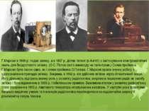 Г.Марконі в 1896 р. подав заявку, а в 1897 р. дістав патент (в Англії) з заст...