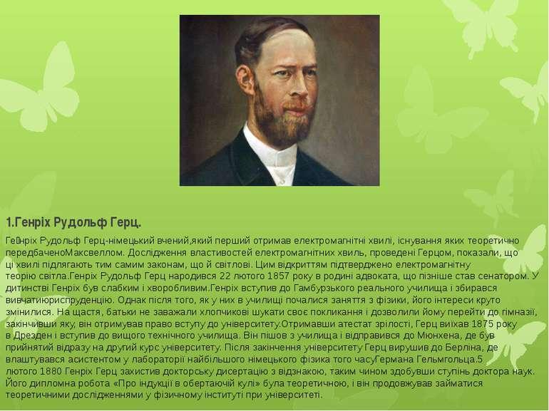 1.Генріх Рудольф Герц. Ге нріх Рудольф Герц-німецькийвчений,який перший отри...