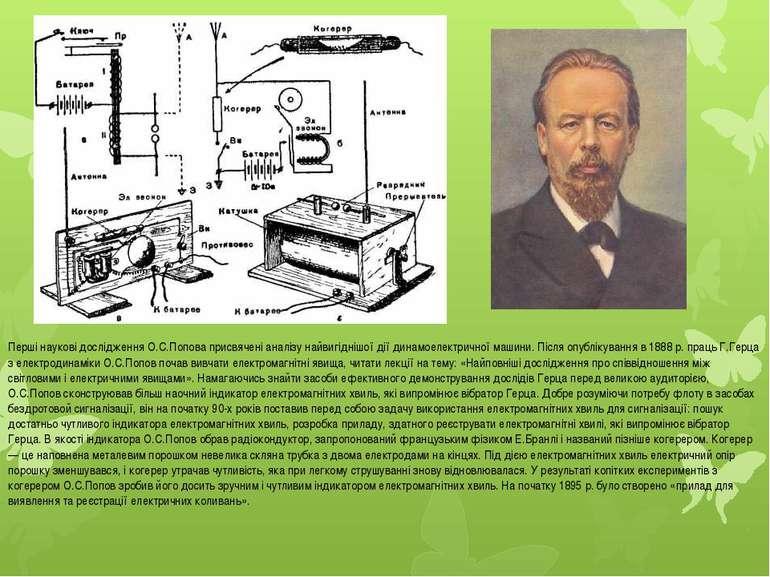 Перші наукові дослідження О.С.Попова присвячені аналізу найвигіднішої дії дин...
