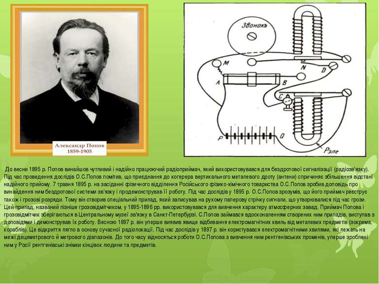 До весни 1895 р. Попов винайшов чутливий і надійно працюючий радіоприймач, як...