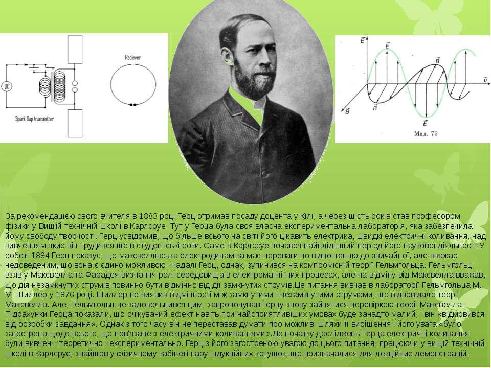 За рекомендацією свого вчителя в1883році Герц отримав посаду доцента у Кілі...