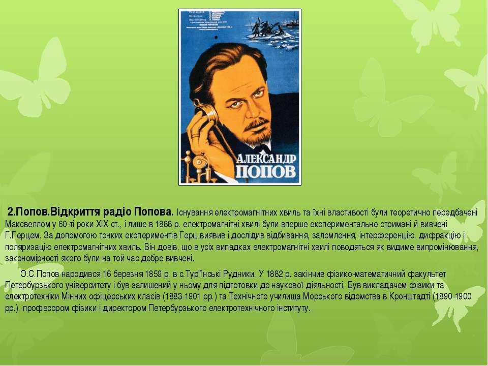 2.Попов.Відкриття радіо Попова. Існування електромагнітних хвиль та їхні влас...
