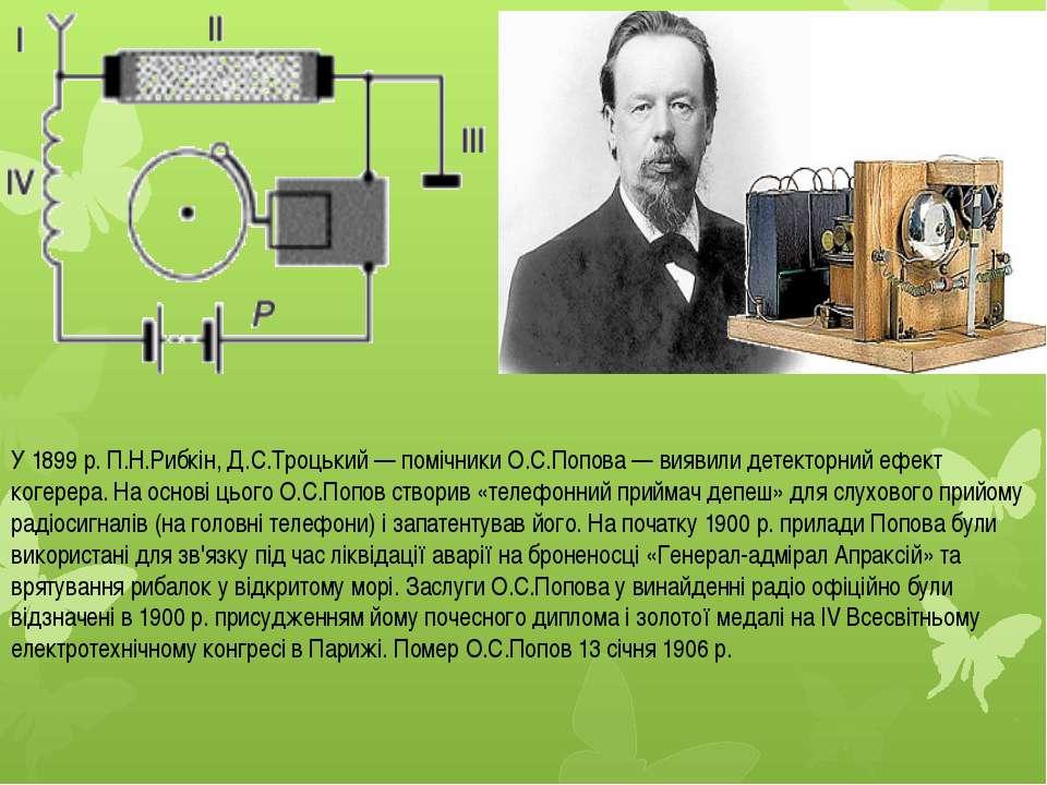 У 1899 р. П.Н.Рибкін, Д.С.Троцький — помічники О.С.Попова — виявили детекторн...