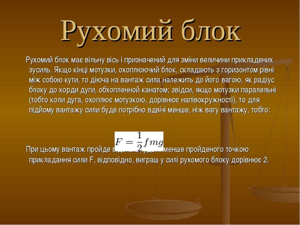 Рухомий блок Рухомий блок має вільну вісь і призначений для зміни величини пр...