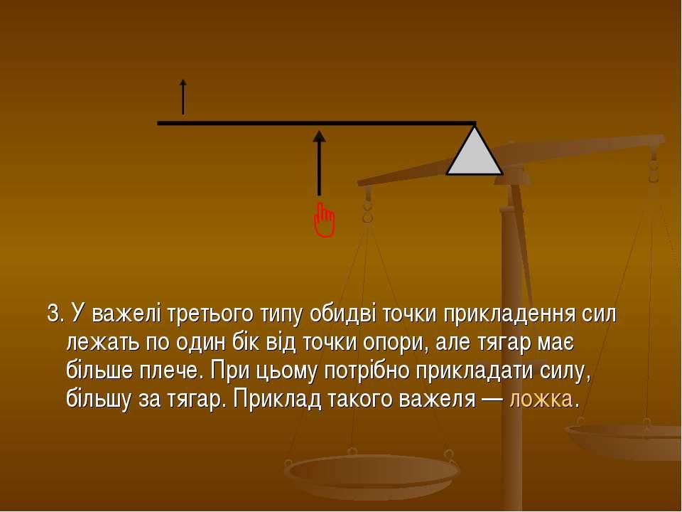 3. У важелі третього типу обидві точки прикладення сил лежать по один бік від...