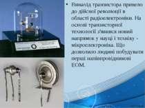 Винахід транзистора привело до дійсної революції в області радіоелектроніки. ...