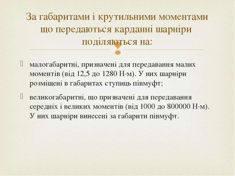 малогабаритні, призначені для передавання малих моментів (від 12,5 до 1280 Н·...