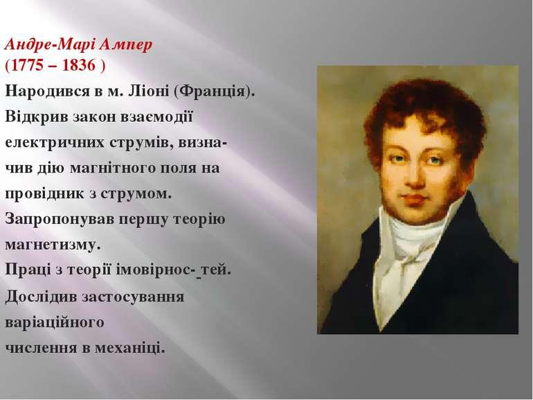 Андре-Марі Ампер (1775 – 1836 ) Народився в м. Ліоні (Франція). Відкрив закон...