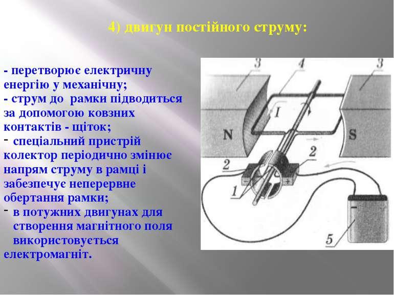 4) двигун постійного струму: - перетворює електричну енергію у механічну; - с...