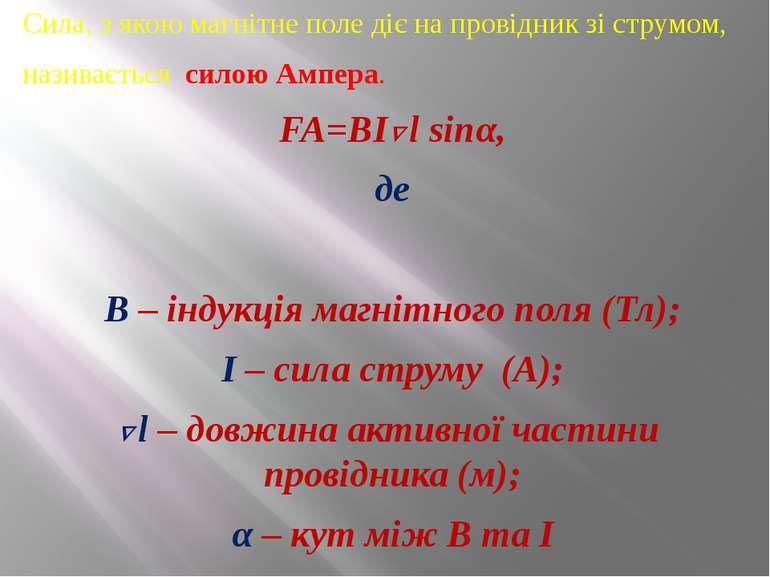 Сила, з якою магнітне поле діє на провідник зі струмом, називається силою Амп...