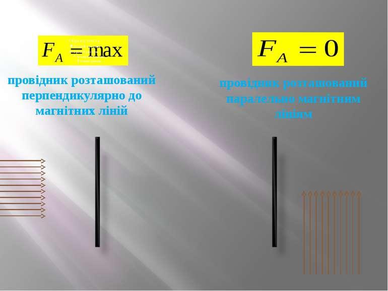 провідник розташований перпендикулярно до магнітних ліній провідник розташова...