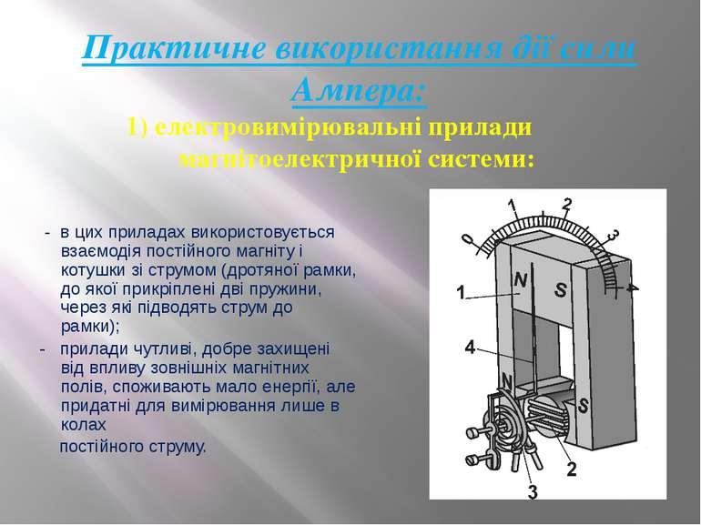 Практичне використання дії сили Ампера: 1) електровимірювальні прилади магніт...