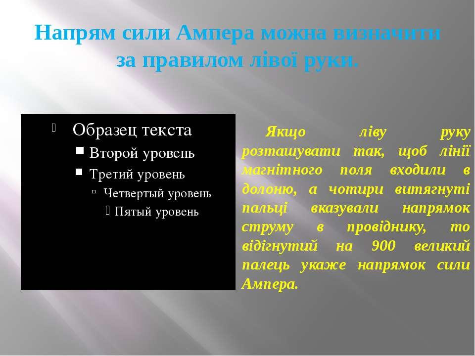 Напрям сили Ампера можна визначити за правилом лівої руки. Якщо ліву руку роз...