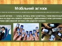 Мобільний зв'язок Мобільний зв'язок — галузь зв'язку, електрозв'язку, телеком...