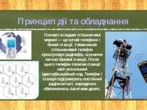 Принцип дії та обладнання Основні складові стільникової мережі — це сотові те...