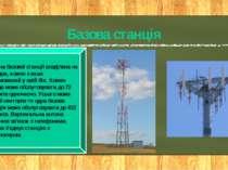 Базова станція Антена базової станції розділена на сектори, кожен з яких спря...