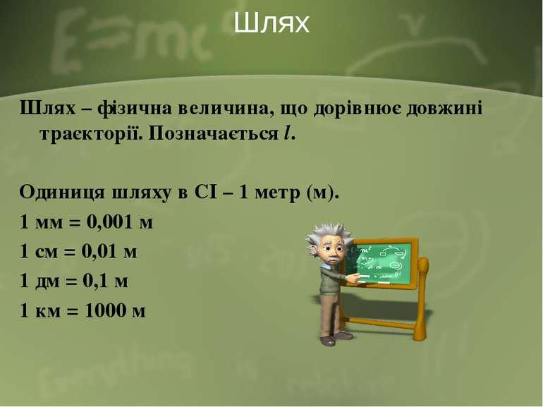 Шлях Шлях – фізична величина, що дорівнює довжині траєкторії. Позначається l....